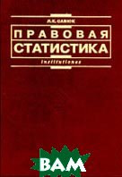 Правовая статистика: Учебник  Савюк Л.К. купить