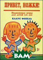 Привет, ножки! Подвижные игры для детей 3-6 лет. 2-е издание  Фопель К.  купить