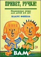 Привет, ручки! Подвижные игры для детей 3-6 лет. 2-е издание  Фопель К.  купить