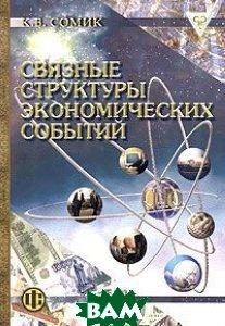 Связные структуры экономических событий. Учебное пособие  Сомик К.В.  купить