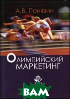 Олимпийский маркетинг. Учебное пособие для вузов  Понявин А.В.  купить