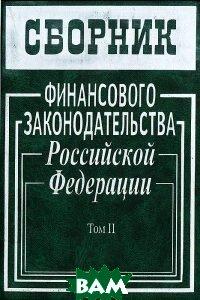 Сборник по финансовому законодательству. В 2-х т.   купить