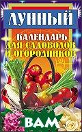 Лунный календарь для садоводов и огородников  Рычкова купить