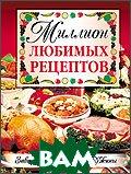 Миллион любимых рецептов. Большая поваренная книга: Завтраки, обеды и ужины   купить