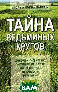Тайна ведьминых кругов  Царевы Игорь и Ирина        купить