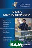 Книга мерчандайзера   Снегирева В. В. купить