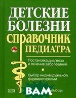 Детские болезни  Парийская Т.В., Орлова Н.В.  купить