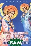 Большая книга ангелов-хранителей  Гленнис Эккерсли купить