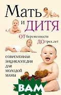 Мать и дитя: От беременности до трех лет, или Мы ждем ребенка: Современная энциклопедия для молодой мамы   купить