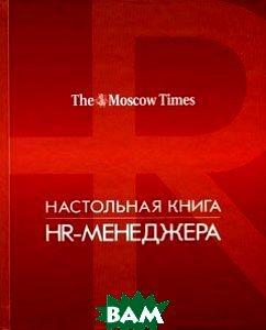Настольная книга HR-менеджера  Е. Верховская, А. Кошелева купить