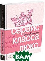 Сервис класса люкс. Розовая книга менеджера  Ланна Камилина купить