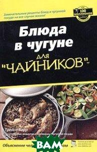 Блюда в чугуне для `чайников`.  Трейси Барр купить