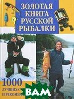 Золотая книга русской рыбалки. 1000 лучших советов и рекомендаций   купить