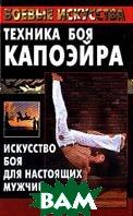 Техника боя капоэйра: Искусство боя для настоящих мужчин  Ляхова К.А. купить