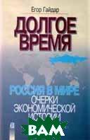 Долгое время. Россия в мире: очерки экономической истории   Гайдар Е.Т. купить