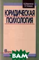 Юридическая психология   Мариновская И.Д. купить