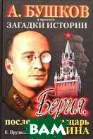 Берия. Последний рыцарь Сталина. Серия: Загадки истории  Е. Прудникова купить