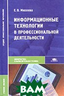 Информационные технологии в профессиональной деятельности, 5-е издание  Е. В. Михеева купить