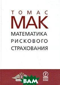Математика рискового страхования  Томас Мак / Thomas Mack купить