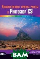 Художественные приемы работы в Photoshop CS   Барри Хейнз, Уэнди Крамплер купить