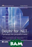 Delphi for .NET. Руководство разработчика   Ксавье Пачеко купить