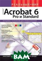 �������� ��� Adobe Acrobat 6 Pro � Standard / Real world  Adobe Acrobat 6 Pro and Standard   ��������� ����, ������� ������, ����� ������ / Cristopher Smith ������