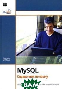 MySQL. Справочник по языку   Компания MySQL AB купить