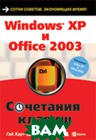 Windows XP � Office 2003. ��������� ������. 