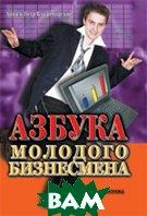 Азбука молодого бизнесмена   Анна и Петр Владимирские купить