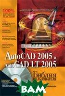 AutoCAD 2005 и AutoCAD LT 2005. Библия пользователя   Эллен Финкельштейн купить