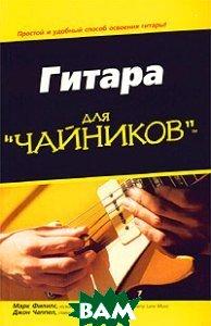 Гитара для чайников (полный вариант) +CD-ROM  Марк Филипс, Джон Чаппел купить