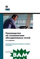 Руководство по технологиям объединенных сетей. 4-е издание  Cisco Systems купить