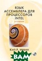Язык ассемблера для процессоров Intel. 4-е издание / Assembly Language for Intel-Based Computers  Кип Ирвин / Kip R. Irvine купить