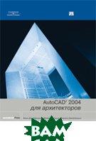 AutoCAD 2004 для архитекторов   Алан Джефферис, Майкл Джоунз, Тереза Джефферис купить