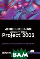 Использование Microsoft Office Project 2003. Специальное издание   Тимоти Пайрон купить