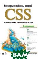CSS: каскадные таблицы стилей. Библиотека профессионала 2-е издание  Кейт Шенгили-Робертс купить