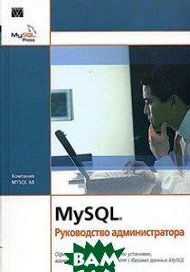 MySQL. Руководство администратора   MySQL AB купить