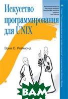 Искусство программирования для Unix.  Эрик C. Реймонд купить