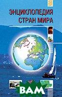 Энциклопедия стран мира  Симония Н.А., Коллектив авторов купить