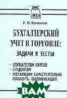 Бухучет в торговле Задачи и тесты  Костюкова И.Н. купить