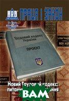 Журнал `Праця і закон` № 11 (26.05-08.06)/2005   купить