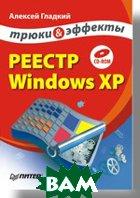 Реестр Windows XP. Трюки и эффекты (+CD)  Гладкий А. А. купить