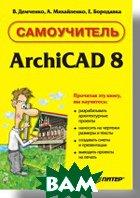 Самоучитель ArchiCAD 8   Демченко В. В., Михайленко А. В., Бородавка Е. В. купить