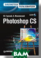 Photoshop CS. ���������� ������������ (+CD) 