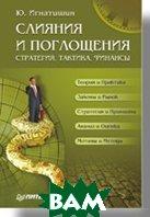 Слияния и поглощения: стратегия, тактика, финансы  Игнатишин Ю. В. купить