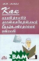 Как построить нестандартный бухгалтерский отчет  Медведев М.Ю. купить