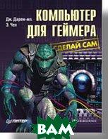 Компьютер для геймера: сделай сам   Дарем Дж. м., Чен Э. купить
