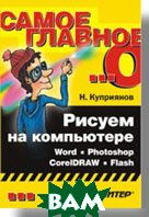 Рисуем на компьютере: Word, Photoshop, CorelDRAW, Flash   Куприянов Н. И. купить