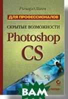 Скрытые возможности Photoshop CS. Для профессионалов   Линч Р. купить