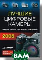 Лучшие цифровые камеры - 2005 Оцениваем. Выбираем. Покупаем.   Олевская Н. В., Маляревский А. С. купить